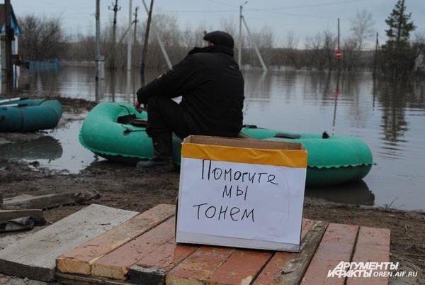 Паводок: помогите, мы тонем!