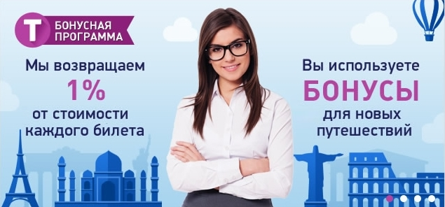 Бонусы на TICKETS.RU