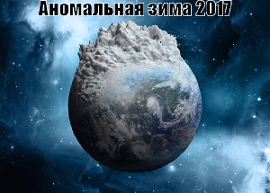 Аномальная зима в России